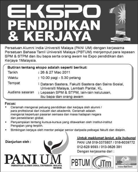 Invitation to participate in 1malaysia education career expo pani um anjuran stopboris Choice Image